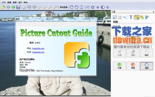 Picture Cutout Guide(无痕抠图工具) V2.10.2 中文已注册版