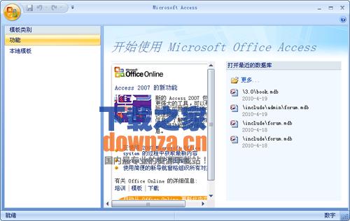 Access2007免费版下载