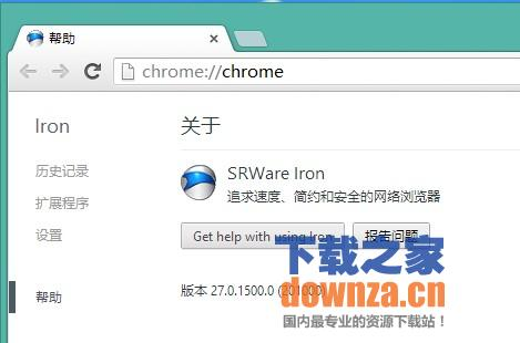 SRWare Iron(钢铁极速浏览器)