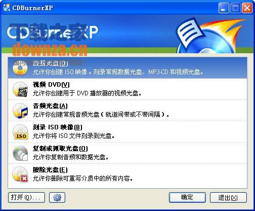 CDBurnerXP Pro(光盘烧录软件)