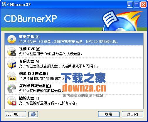 CDBurnerXP光盘烧录软件