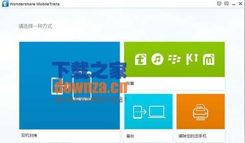 Wondershare MobileTrans(手机数据复制工具)