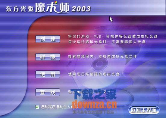 东方光驱魔术师2003 2.5 官方版