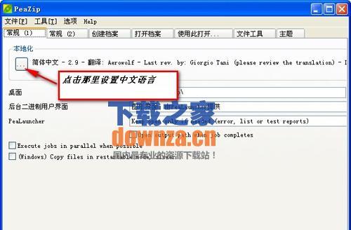 PeaZip(压缩解压软件)