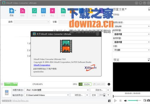 Xilisoft Video Converter(视频转换工具)