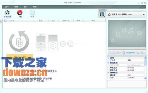 Any Video Converter Free(手机电影转换工具)