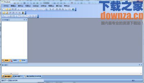 文件编辑器(PilotEdit Lite)