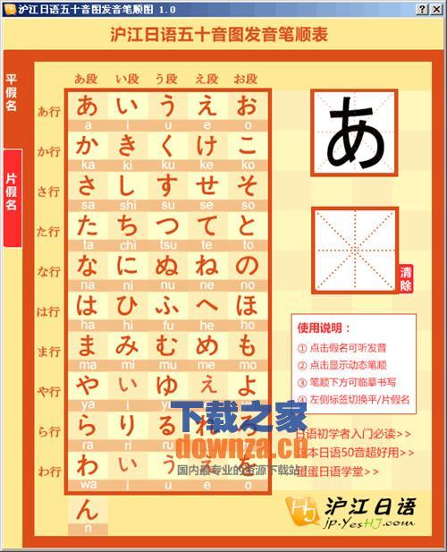 沪江日语五十音图发音笔顺图