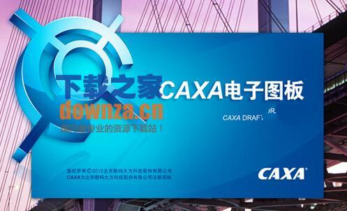 caxa2014破解版(机械绘图软件)