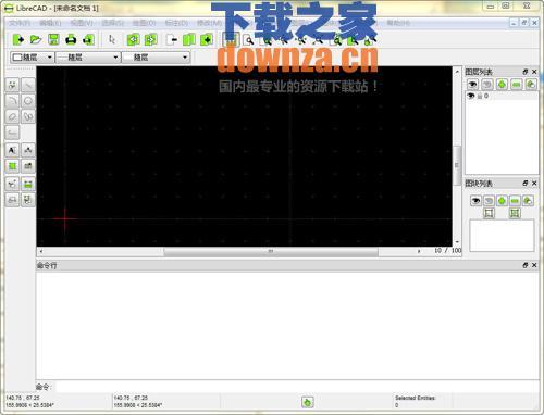 CAD_LibreCAD  制图软件