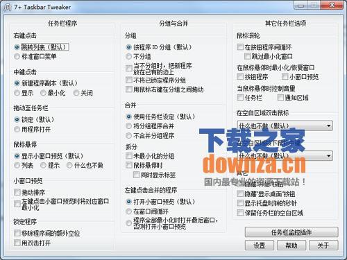 7 Taskbar Tweaker(调整Win7/8任务栏)