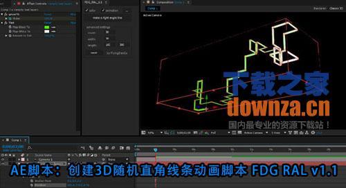 创建3D随机直角线条动画脚本(FDG RAL)