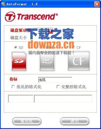 AutoFormat(手机内存卡修复工具)