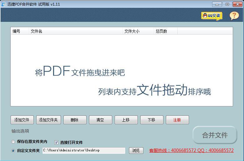 pdf合并软件操作教程
