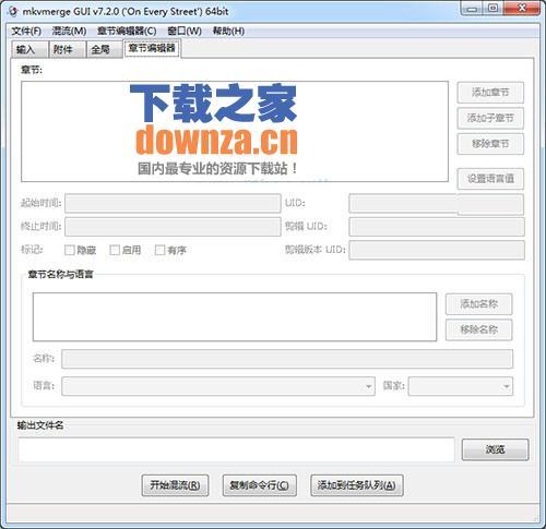 mkvtoolnix中文版(mkv制作软件)