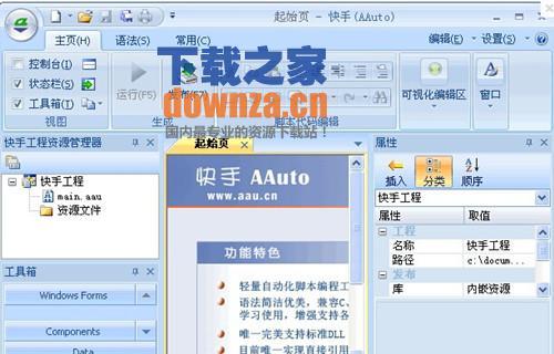 快手编程语言(AAuto Quicker)