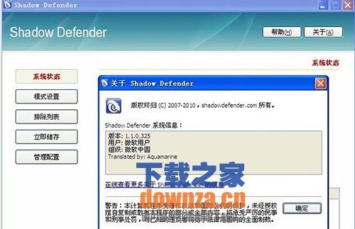 Shadow Defender(影子系统)