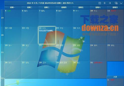 DesktopCal 桌面日历