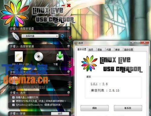 LiLi USB Creator(U盘引导工具)