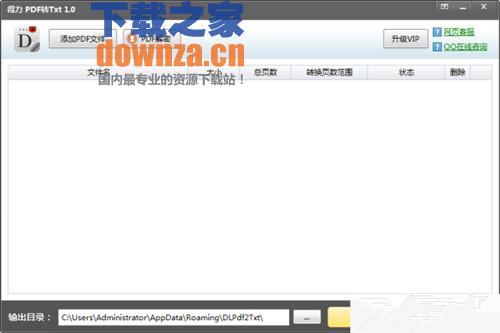 得力PDF转TXT软件
