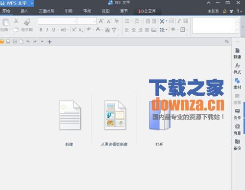 wps office 2015 免费完整版下载 wps office 2015 免费完整版电脑版官方免费下载V2015正式版 下载之家