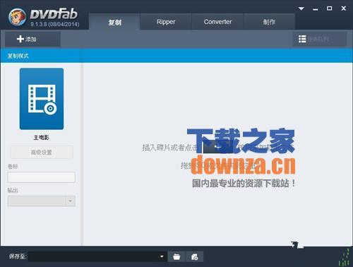 DVDFab(DVD光盘复制dvd刻录软件)