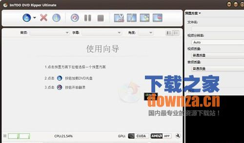 ImTOO DVD Ripper Ultimate(DVD视频转换)