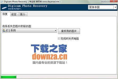 Digicam Photo Recovery(照片恢复软件)