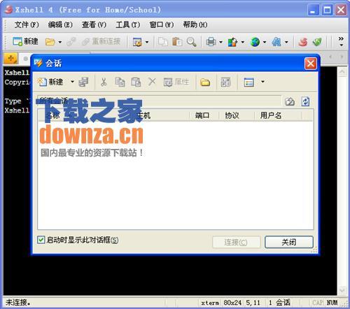 Xshell+Xftp(SSH/FTP/SFTP客户端)