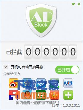 ADBlock广告过滤大师