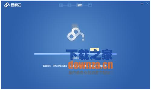 百度云刷机工具(百度云ROM刷机工具)