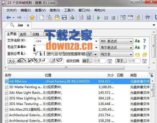 FileLocator Pro(本地搜索工具)