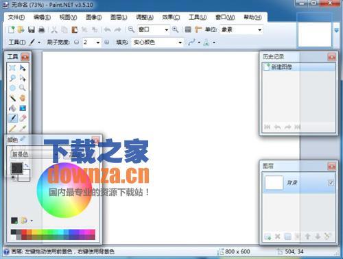 Paint.NET(图像/照片处理软件)