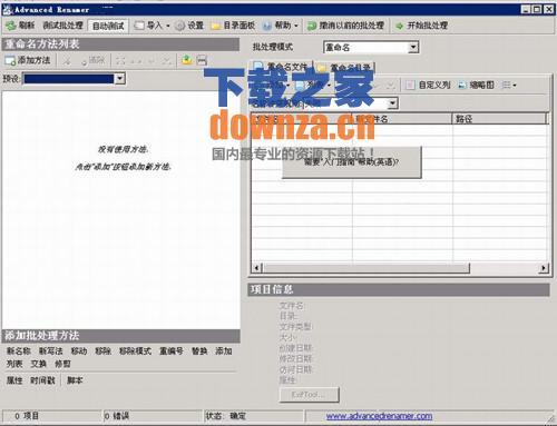Advanced Renamer(重命名文件或文件夹软件)