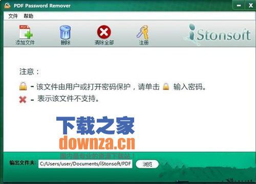 iStonsoft PDF Password Remover(PDF密码清除工具)