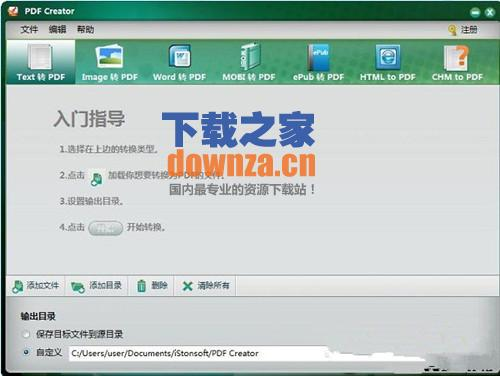 iStonsoft PDF Creator(PDF创建工具)