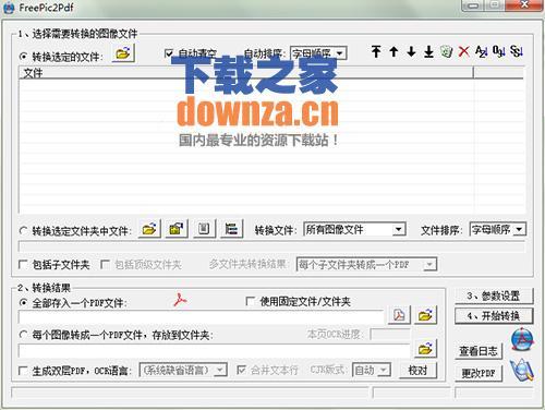 免费图片转换为PDF软件 FreePic2Pdf