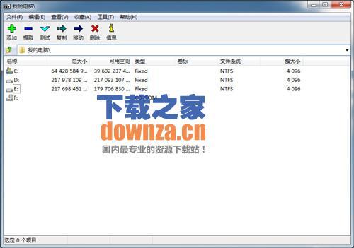 7-Zip自解压文件生成工具