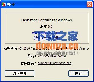 FastStone Capture(最小截屏工具)