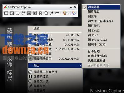 FastStone Screen Capture(图像浏览软件)