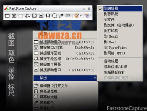 FastStone Capture(屏幕截图工具)