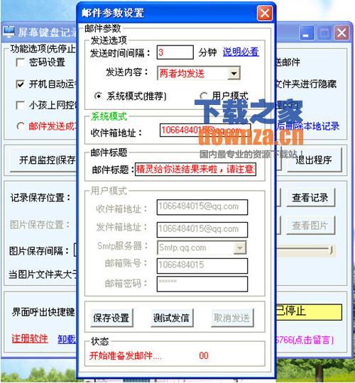 屏幕键盘记录精灵(QQ密码记录器)