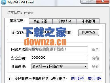 MyWiFi无线网络共享软件