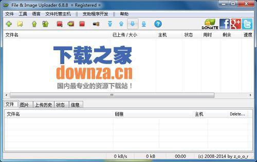 免费空间文件上传器(File & Image Uploader)