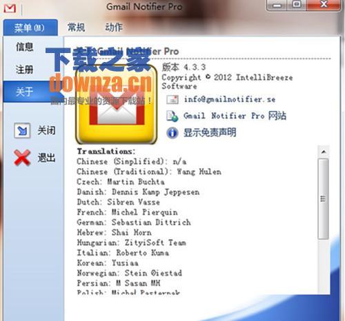 Gmail Notifier中文版(Gmail通知程序)