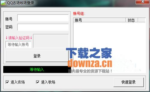 亿家QQ农牧场管家 v13.0 绿色版