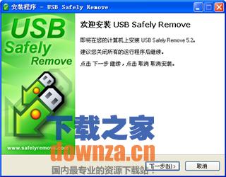 USB安全移除 USB Safely Remove