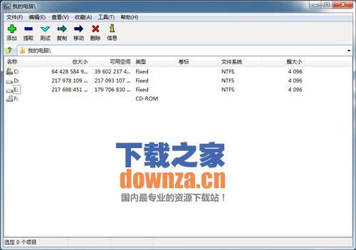 7-Zip Portable (解压缩软件)
