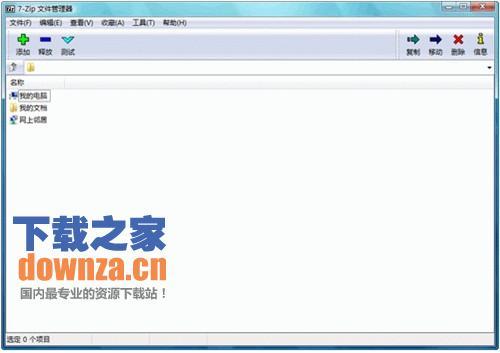 7-Zip(7z解压软件) 64位
