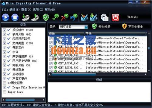 Wise Registry Cleaner(注册表清理工具)
